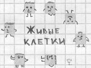 jivue_kletky
